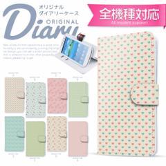 iPhone6s iPhone6s plus iPhone SE iPhone5s アイホン5 手帳型 全機種対応 ケース カバー スマホ smart_di859_all