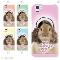 SHL23 AQUOS PHONE SERIE/アクオスフォンハードケース★アニマル☆shl23_a103_015
