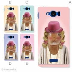 SHL24 AQUOS PHONE SERIE mini/アクオスフォンハードケース★アニマル☆shl24_a103_012