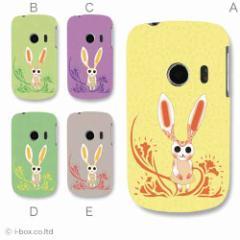 S31HW Pocket WiFi S 【2個以上 送料無料】ハードケース★アニマル☆s31hw_a12_585