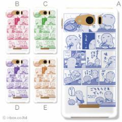 303SH AQUOS PHONE Xx mini ケース【Softbank】★ユニーク☆303sh_r073_005