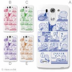 LG G3ケース【SimFree】★ユニーク☆g3_r073_005