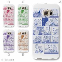 SC-04G Galaxy S6 edge ケース【docomo】★ユニーク☆sc04g_r073_005