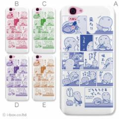 SH-05F Disney Mobileケース【docomo】★ユニーク☆sh05f_r073_005