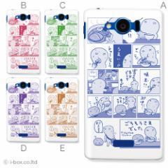 SHL24 AQUOS PHONE SERIE miniケース【au】★ユニーク☆shl24_r073_005