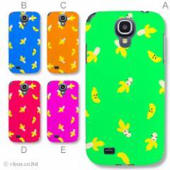 SC-04E Galaxy S4/ギャラクシー ハードケース★ラブリー☆sc04e_a01_330