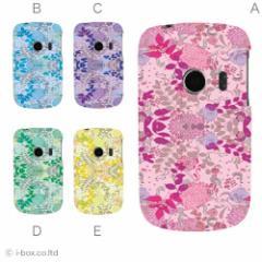 S31HW Pocket WiFi S 【2個以上 送料無料】ハードケース★フラワー☆s31hw_a03_600