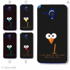 206SH AQUOS PHONE Xx/アクオスフォン ハードケース★アニマル☆206sh_a23_636
