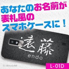 表札 スマホケース iphone6 plus iphone7 iphone5C SHL25 SHL22 SCL23 SC-04F KYY23 LGL22 hy_02_all