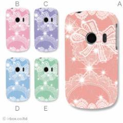 S31HW Pocket WiFi S 【2個以上 送料無料】ハードケース★ラブリー☆s31hw_a02_158