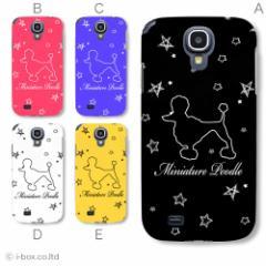 SC-04E Galaxy S4/ギャラクシー ハードケース★アニマル☆sc04e_a01_450