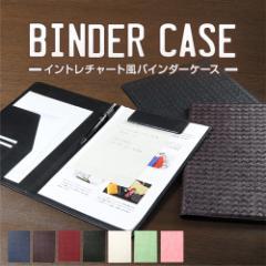 バインダーケース A4サイズ バインダーカバー クリップボード lt_bo_004