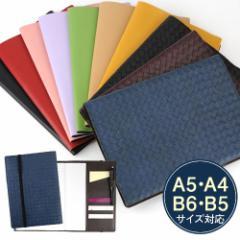 ノートカバー A5 A4 B5 B6 合皮 シンプル ビジネス lt_bo_008