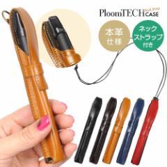 プルームテック ケース 電子タバコ 専用 カバー シンプル ori_item037