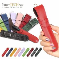 プルームテック ケース コンパクト シンプル ploomTECH カバー 電子タバコ ori_item044