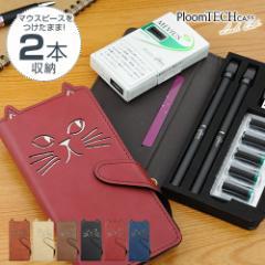 プルームテック ケース 2本収納 猫 ねこ ploomTECH カバー 電子タバコ ori_item047