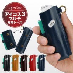 iQOS3MULTI用 アイコス3マルチ用 タバコ ケース ori_item053