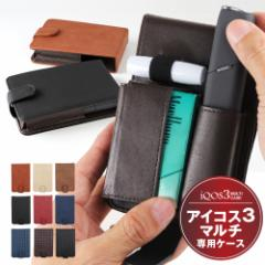 iQOS 3 MULTI マルチ 専用 アイコス3マルチ タバコ 専用 ケース ori_item054