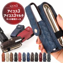 iQOS 3 MULTI アイコス3 マルチ 2台持ち タバコ 専用 ケース ori_item056