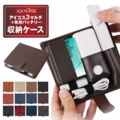 iQOS 3 MULTI アイコス3 マルチ専用 タバコ ケース ori_item058