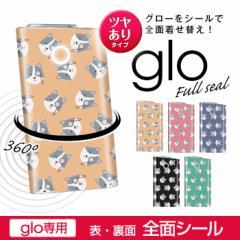 glo グロー スキンシール メール便 送料無料 シール カバー ステッカー ori_pitem1066