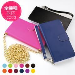 スマホケース 手帳型 カバー 全機種対応 iphone12 mini Pro MAX 11 iPhone8 galaxy xperia aquos シンプル smart_case74_all