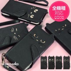 スマホケース 手帳型 全機種対応 猫 iPhone XS ケース iPhone xperia エクスペリア galaxy ギャラクシーs8 カバー smart_k153_all