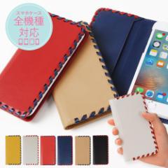 スマホケース 手帳型 カバー 全機種対応 iPhone XS Max XR iphone8 xperia sov36 galaxy s8 iphone7 シンプル smart_z123_all