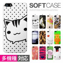 ソフトケース iPhone6 plus iphone5S iphone5C SOL21 SHL23 SC-01F F-01F SO-03F SO-04E SCL22 SOL25 SO-04F smart_top001