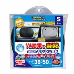 ミラリード:サイドガラス用サンシェード Sサイズ 38×50cm 2枚入り 軽自動車に 美白 コンパクトサンシェード/B89-335