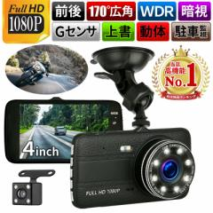 【クーポンで最大20%OFF】ドライブレコーダー 駐車監視 バックカメラ 簡単設置 動体検知 1080PフルHD 高画質 前後カメラ デュアルドライ