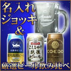 名入れ ビールジョッキ と ビール 飲み比べセット 名前入り ビールグラス (310ml) 地ビール(350ml 缶) 3本付き 父の日 母の日 名入れ ギ