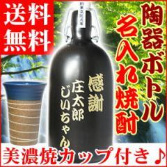 名入れ 焼酎 (芋) と 焼酎グラスセット (陶器ボトル入り 芋焼酎 フリーカップ1個付 / 天領金芋 720ml 23度) 父の日 ギフト いも焼酎 彫刻