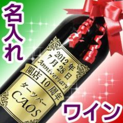 名入れ ワイン 赤ワイン (ウヴァ・ビオ・ビオ 赤) 彫刻ボトル オーガニックワイン 750ml カワイイギフトBOX入 名入れギフト 開店祝い 父