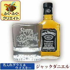 名入れグラス & ウイスキー ジャックダニエル (HKシリーズ) テネシー 洋酒 200ml 1本付き オリジナル ギフトセット 誕生日 名入れ 父の