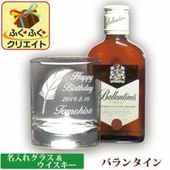 名入れグラス & ウイスキー バランタイン (ILシリーズ) スコッチウイスキー 洋酒 200ml 1本付き オリジナル ギフトセット 誕生日 父の日