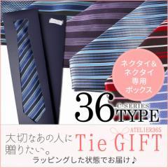 【送料無料】ギフトBOX入り ネクタイ 豊富なデザインから選べる 全36種類 /at-ux-fuku-1699【宅配便のみ】【NSC】