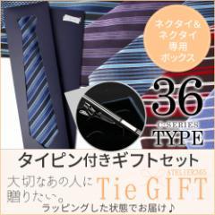 【送料無料】ギフトBOX入り タイピン&ネクタイ セット 豊富なデザインから選べる 全36種類 /at-ux-fuku-1701【宅配便のみ】【NSC】