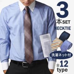 洗える ネクタイ 3本セット 洗濯ネット付き ウォッシャブル メンズ ビジネス 定番 NSC /at-ux-ne-1316-3fix【メール便で送料無料】【7】