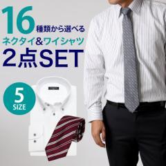 【ネクタイ付き】ワイシャツ ネクタイ 2点セット イージーケア 形態安定 長袖 ビジネスシャツ スリム Yシャツ カッターシャツ/ at105
