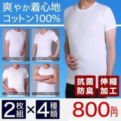 選べる4種類×2枚組 コットン100% 快適 インナーシャツ 半袖 ランニング メンズ 下着 綿 /oth-ml-in-1403