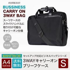 【送料無料】3WAY ビジネス ブリーフ ブリーフケース ショルダー キャリーオン キャリー スーツケース セットアップ /oth-ux-bag-1430