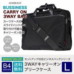 【送料無料】3WAY ビジネス ブリーフケース ショルダー キャリーオン スーツケース ハンドル 取り付け/oth-ux-bag-1431