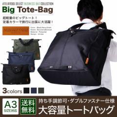【送料無料】選べる3色 大容量 トートバッグ 横型 キャンバス カジュアル メンズ レディース/oth-ux-bag-1483【8578】【宅配便のみ】