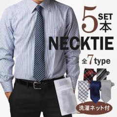 洗える ネクタイ 5本セット 洗濯ネット付き ウォッシャブル メンズ ビジネス 定番 NSB/oth-ux-ne-1463-5fix【メール便で送料無料】【10】