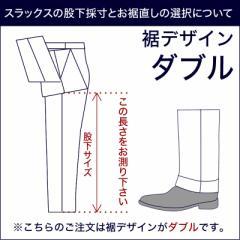 お直し / 補正・裾上げ(ダブル)※返品・交換ができなくなりますのでご注意下さい / pants-resize-dbl