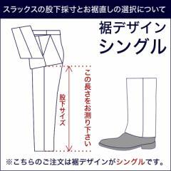 お直し / 補正・裾上げ(シングル)※返品・交換ができなくなりますのでご注意下さい / pants-resize