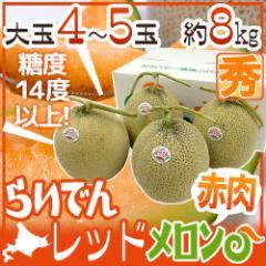 """【送料無料】北海道 赤肉メロン """"らいでんレッドメロン"""" 4〜5玉 約8kg 産地箱【予約 7月以降】"""