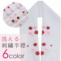 刺繍半襟 丸輪柄 桜/梅/菊 ポリエステル100% 白地 全6色