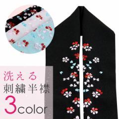刺繍半襟 桜花びら柄 ポリエステル100% 白/黒/水色